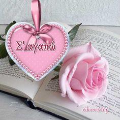 Το *Σ αγαπώ* σε Εικόνες Τοπ - eikones top Valentines Day, Love, Christmas Ornaments, Holiday Decor, Pink, Color, Friends, Inspiring Sayings, Valentine's Day Diy