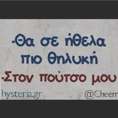 θηλυκη Funny Greek Quotes, Greek Memes, Sad Love Quotes, Funny Picture Quotes, Funny Quotes, Funny Memes, Funny Shit, Sign Quotes, Wisdom Quotes