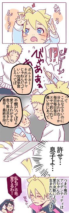 A small comic by 餡 (Anko) about where Boruto got his hair antenna. As usual, this translation is available early for supporters of my Patreon. Naruto Y Hinata, Boruto And Sarada, Naruto Comic, Naruto Cute, Anime Naruto, Naruto Shippuden, Sasunaru, Uzumaki Family, Naruto Family