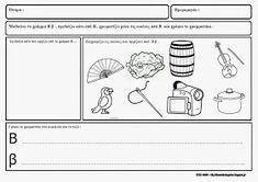 Το νέο νηπιαγωγείο που ονειρεύομαι : Φύλλα εργασίας με την αλφαβήτα Greek Alphabet, Learning Disabilities, Special Education, Preschool Activities, Kindergarten, Letters, Blog, Grammar, Kindergartens