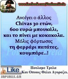 αστειες εικονες με ατακες Funny Greek Quotes, Funny Picture Quotes, Funny Pictures, Funny Quotes, Smiles And Laughs, Just For Laughs, Funny Vid, The Funny, Hilarious