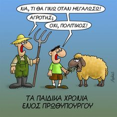 Dumbing down society (greek subs) Best Quotes, Funny Quotes, Funny Pins, Funny Stuff, Picture Video, Jokes, Politics, Lol, Comics