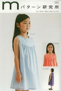 sewing pattern from Japan