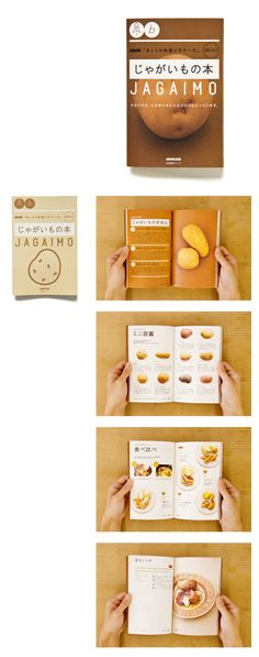 nhk_jyagaimo book layout