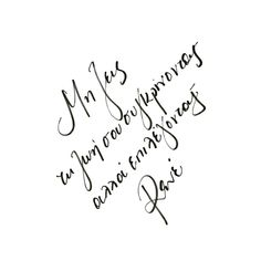 Greek Words, Greek Quotes, Deep Thoughts, Me Quotes, Notes, Life, Inspire, Calligraphy, Memories