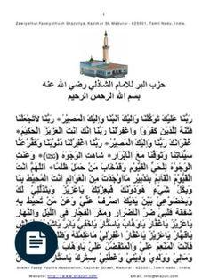 Hizbul Barr Islam Facts Islamic Inspirational Quotes Islamic Phrases