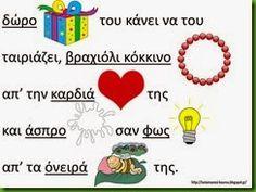 μαρ4 Spring Crafts, Kindergarten, Preschool, Words, Blog, Kindergartens, Blogging, Horse, Pre K