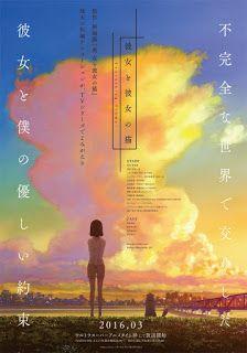 "Manga: El anime ""Kanojo to Kanojo no Neko -Everything Flows-"" (彼女と彼女の猫) se estrenará en marzo. 5cm Per Second, Neko, Otaku Anime, Manga Anime, She And Her Cat, Best Anime Drawings, Promo Flyer, The Garden Of Words, Super Anime"