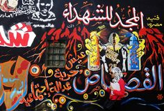 'Erase and I will draw again': the struggle behind Cairo's revolutionary graffiti wall | Cities | The Guardian