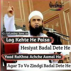 Islamic lines😘 Muslim Love Quotes, Quran Quotes Love, Beautiful Islamic Quotes, Ali Quotes, Islamic Inspirational Quotes, Funny Quotes, Islamic Qoutes, Islamic Dua, Islamic Messages