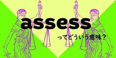 「assess」ってどういう意味?   すきなことぜんぶ Assessment, Business Valuation