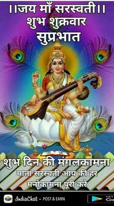 Good Morning Beautiful Quotes, Good Morning Quotes, Saraswati Mata, Durga Maa, Daily Lottery Numbers, Maa Image, Maa Wallpaper, Indian Wedding Video, Indian Quotes