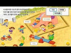 [HD] 코코몽 투명인간이 된 민수#1 동화 storybook with Cocomong,Aromi,可可蒙,香腸猴,cocomong ...