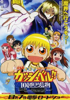 104 Best Gash Bell Images Zatch Bell Belle Boxing
