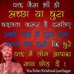 Jai Shree Krishna, Krishna Radha, Lord Krishna, Bridal Lehenga, Lehenga Choli, Relationship Quotes, Life Quotes, Geeta Quotes, Om Shanti Om