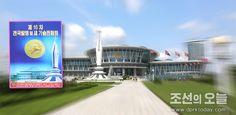 성황리에 진행되고있는 제15차 전국발명 및 새 기술전람회