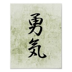 Japanese Kanji for Courage