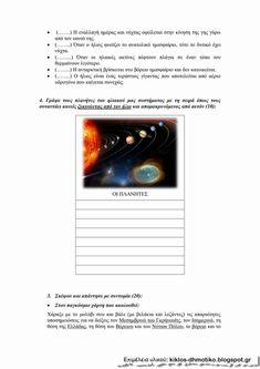 """Ο κύκλος του Δημοτικού: Γεωγραφία ΣΤ΄ - Επανάληψη 1ης ενότητας- """"Η γη ως ουράνιο σώμα"""" School Ideas"""