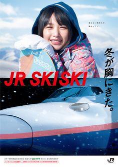 この冬はJR東日本のJR SKISKI!JR SKISKIでスキーに行こう!スキー&スノーボードは新幹線で!!日帰り・宿泊スキー旅行商品は、インターネットで予約!