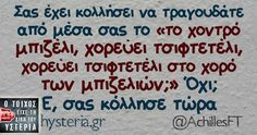 Σας έχει κολλήσει να τραγουδάτε Bring Me To Life, Funny Greek, Funny Vid, Greek Quotes, Funny Moments, Languages, More Fun, Just In Case, Laughter