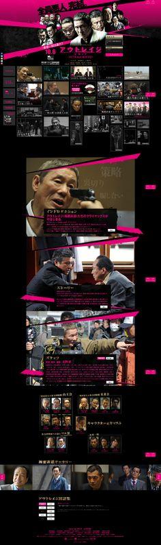 OUTRAGE BEYOND | A TAKESHI KITANO FILM