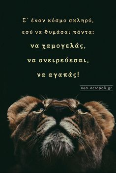 Greek Quotes, Animal Quotes, Slogan, Life Quotes, Poetry, Wisdom, Thoughts, Sayings, Words