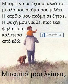 Ρητά Dad Quotes, Qoutes, You Lost Me, Greek Quotes, Losing Me, My Dad, Good Morning, Daddy, Old Things