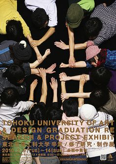 Japanese poster of Tohoku University of Art & Design Exhibition 2010, love this idea , It is also an old Chinese word 結=today's 结,it can mean knot/ marry/ consequence