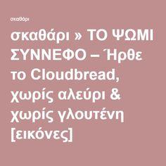 σκαθάρι » ΤΟ ΨΩΜΙ ΣΥΝΝΕΦΟ – Ήρθε το Cloudbread, χωρίς αλεύρι & χωρίς γλουτένη [εικόνες]