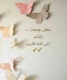 352 Best يوم الجمعه Images In 2020 Blessed Friday Jumma
