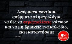 Funny Greek Quotes, Funny Picture Quotes, Cute Quotes, Best Quotes, Funny Quotes, Life Happens, Cheer Up, Just Kidding, Stupid Funny Memes