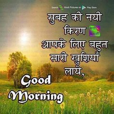 Sweet Good Morning Images, Good Morning Friends Images, Happy Good Morning Quotes, Good Morning Motivation, Morning Prayer Quotes, Morning Quotes Images, Good Morning Texts, Good Morning Messages, Good Morning Greetings