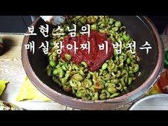 """보현스님의 매실장아찌 """"5년이 지나도 변하지 않는 오독오독 새콤하고 맛있는 완전한 발효식품"""" - YouTube Guacamole, Green Beans, Mexican, Asian, Vegetables, Ethnic Recipes, Food, Kitchens, Essen"""
