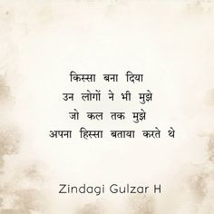 48214537 Pin by ashiya's world on Hindi poetry Hindi Quotes Images, Shyari Quotes, Inspirational Quotes Pictures, Hurt Quotes, Words Quotes, Love Quotes Poetry, Mixed Feelings Quotes, Good Life Quotes, Punjabi Love Quotes