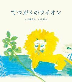 てつがくのライオン|絵本ナビ : 工藤 直子,長 新太 みんなの声・通販