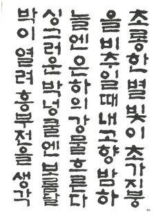 한글고체/저자 장성연/발행처 세기문화사