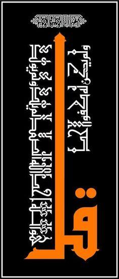 Arabic Calligraphy Design, Islamic Calligraphy, Islamic Art Pattern, Font Art, Islamic Paintings, Arabic Art, Islamic Quotes, Fonts, Inspirational Drawing