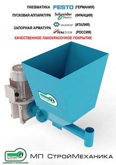 Micro-doser DMD 50 production MP #StroyMehanika is intended for volumetric dosing of dry bulk, powdered and poroshkoobraznyh materials with a maximum particle size up to 1 mm inclusive.  link - http://www.stroymehanika.ru/dmd_50.php