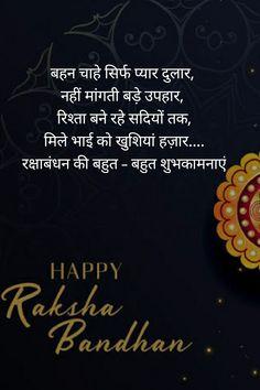 images on raksha bandhan, bhai behen ki shayari, bhai behen hindi quotes, भाई बहन हिंदी शायरी #rakshabandhan #raksha #bandhan #bhai #behen #rakhi #festival Raksha Bandhan Shayari, Rakhi Festival, Happy Rakshabandhan, Romantic Shayari, Hindi Quotes
