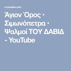 Άγιον Όρος • Σιμωνόπετρα • Ψαλμοί ΤΟΥ ΔΑΒΙΔ - YouTube