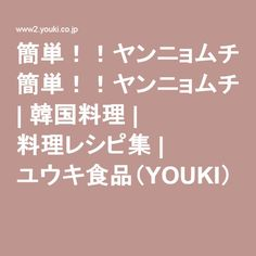 簡単!!ヤンニョムチキン | 韓国料理 | 料理レシピ集 | ユウキ食品(YOUKI)