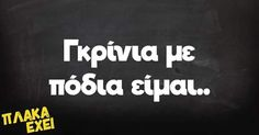 Jokes Quotes, Funny Quotes, Funny Greek, I Love You, My Love, Totally Me, Greek Quotes, True Words, Life Is Good