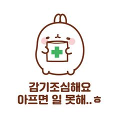Molang:  Take care of yourself.  You can't work if you are sick..