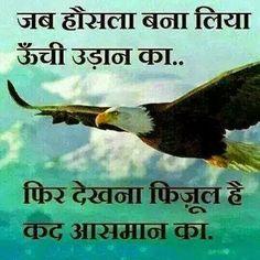 Latest Hindi Quotes on Life Hindi Shayari Inspirational, Motivational Picture Quotes, Inspirational Quotes Pictures, Motivational Quotes In Hindi, Quotes Positive, Friendship Quotes In Hindi, Hindi Quotes On Life, Life Quotes, Poetry Quotes