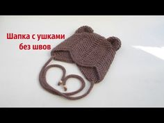 Детская шапочка 'Bébéguin' by Maude L. Baby Knitting Patterns, Baby Hats Knitting, Crochet Baby Hats, Knitting For Kids, Knitted Hats, Crochet Patterns, All Free Crochet, Crochet For Kids, Knit World