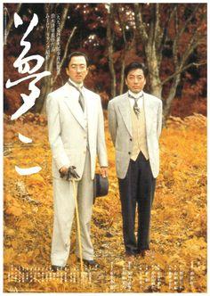 D: Seijun Suzuki. Miyazaki, Watch Free Movies Online, Watch Movies, Independent Films, Musicals, Cinema, Japanese, Sign, Soundtrack