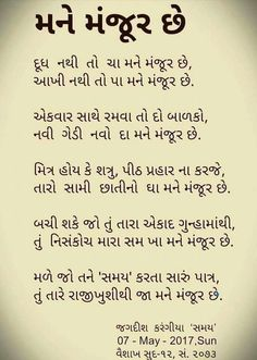 gujarati quotes life philosophy psychology facts dairy poems poetry poem