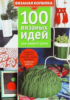 JOURNAL OF KNITTING FOR THE HOME. KNITTING AND CROCHET.