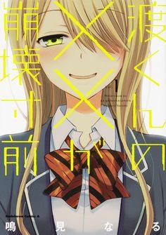 Amazon.co.jp: 渡くんの××が崩壊寸前 (1) (カドカワコミックス・エース): 鳴見 なる: 本