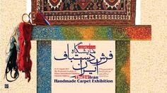 🔶 نمایشگاه فرش دستباف تهران  www.afamnews.ir/?p=1920  ✍️ زهرا کشاورز 🗄 رویدادها 🔎 ۹۷۰۴۲۵۰۱۰۲  🅰️ @afamarts